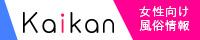 女性向け風俗情報サイト | KAIKAN